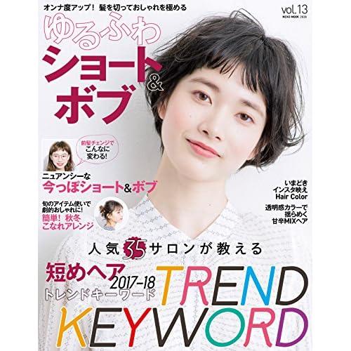 NEKO MOOK ヘアカタログシリーズ ゆるふわショート&ボブ vol.13 (2017-11-15) [雑誌]