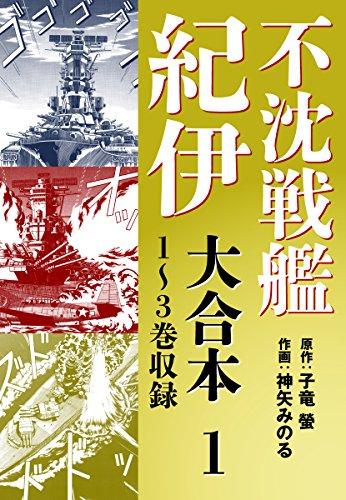 不沈戦艦紀伊 コミック版 大合本1 1~3巻収録