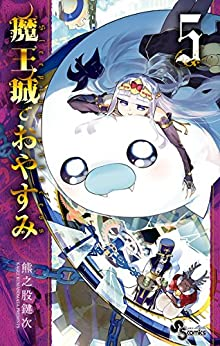 Maoujou de Oyasumi (魔王城でおやすみ) 01-05