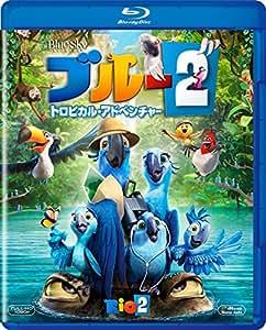 ブルー2 トロピカル・アドベンチャー [AmazonDVDコレクション] [Blu-ray]