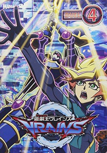 遊☆戯☆王VRAINS DUEL-4 [DVD]