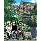 夢と狂気の王国 [Blu-ray]