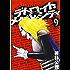 デトロイト・メタル・シティ 9 (ジェッツコミックス)