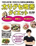 太りグセ改善ダイエット (マガジンハウスムック)