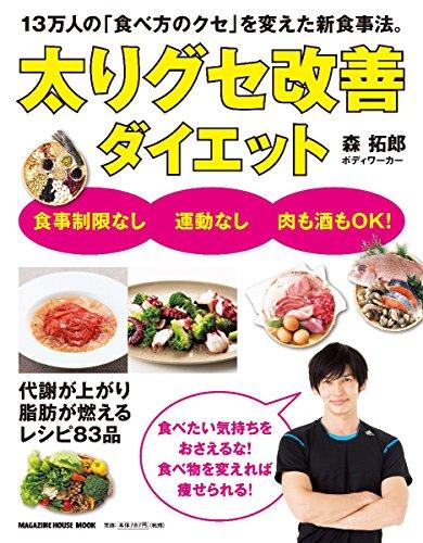 太りグセ改善ダイエット (マガジンハウスムック)の詳細を見る