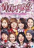 青春不敗2~G8のアイドル漁村日記~ シーズン1 DVD-BOX 1[DVD]