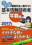 うかる! 基本情報技術者 [午前編] 2017年版 福嶋先生の集中ゼミ