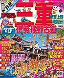 まっぷる 三重 伊勢・熊野古道 伊賀上野・東紀州 '15 (まっぷるマガジン)