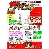 ザテレビジョン 首都圏関東版 2018年1/12増刊号
