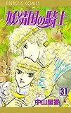妖精国の騎士(アルフヘイムの騎士) 31