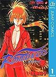 Romancers 1 (ジャンプコミックスDIGITAL)