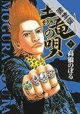 土竜(モグラ)の唄(7)【期間限定 無料お試し版】 (ヤングサンデーコミックス)