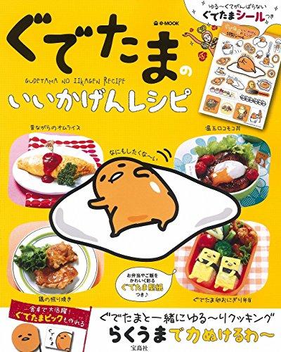 ぐでたまのいいかげんレシピ【特製シール付き】 (e-MOOK)