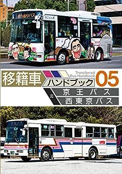 [移籍車調査委員会, PLせつな]の移籍車ハンドブック05 京王バス・西東京バス
