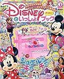ディズニーといっしょブック 2019年 04 月号 [雑誌]