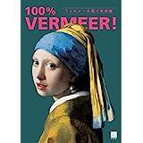 フェルメール原寸美術館 100% VERMEER! (100% ART MUSEUM)