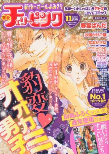 恋愛チェリーピンク 2012年 11月号 [雑誌]