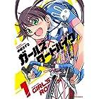 ガールズ×ロードバイク(1) (メテオCOMICS)
