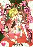 最強の天使ニシテ最愛の悪魔(4) (朝日コミックス)