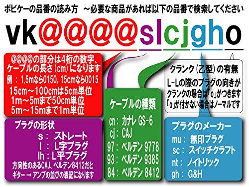 シールド vk0015sl93gh 0.15m 15cm S-L ストレート-L字プラグ パッチケーブル G&H ベルデン 9395 ハンドメイド