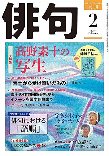 俳句 30年2月号 [雑誌] 雑誌『俳句』