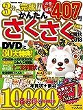 かんたん さくさく年賀状2018 いぬ年スペシャル (インプレスムック)