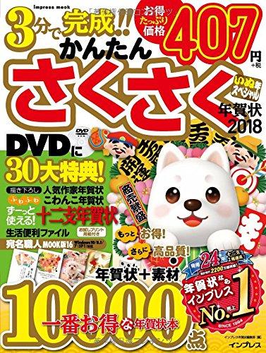 かんたん さくさく年賀状2018 いぬ年スペシャル (インプ...