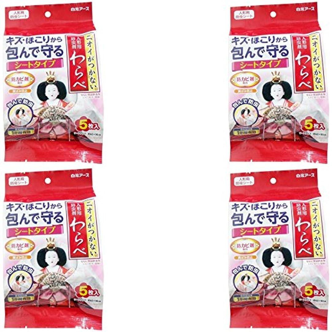 【まとめ買い】白元アース ニオイがつかない人形用防虫剤わらべ 5枚入【×4個】