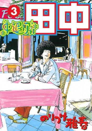中退アフロ田中(3) (ビッグコミックス)