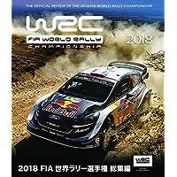 2018年 世界ラリー選手権 総集編 ブルーレイ版