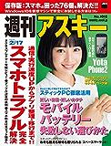 週刊アスキー 2015年 2/17号<週刊アスキー> [雑誌]