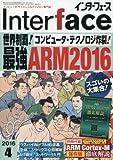 Interface (インターフェース) 2016年 4月号