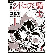 新装版 シドニアの騎士(1) (アフタヌーンコミックス)