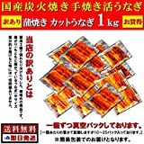 【訳あり】【国産 手焼き 炭火焼き】カットうなぎ 1kg入り( 1パック40~75g)たれ・山椒付