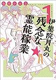 伊集院月丸の残念な霊能稼業(1) (Nemuki+コミックス)