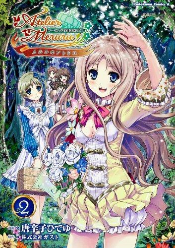 メルルのアトリエ ~アーランドの錬金術士3~ (2) (カドカワコミックス・エース)の詳細を見る
