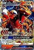 ポケモンカードゲームSM/リザードンGX(RR)/闘う虹を見たか