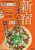 新宿うまい店200 (ぴあMOOK)
