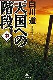天国への階段〈中〉 (幻冬舎文庫)