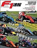 F1 (エフワン) 速報 2017 NEWマシン情報号 [雑誌] F1速報