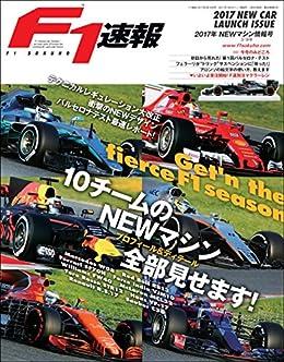 [三栄書房]のF1 (エフワン) 速報 2017 NEWマシン情報号 [雑誌] F1速報