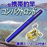 携帯ペン型釣竿★ポケットロッド青&リールセット★コンパクトロッド