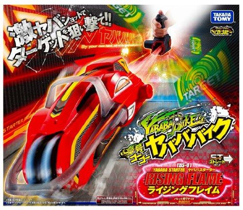 豪号!ヤバババイク YBS-01 ヤババスターターライジングフレイム