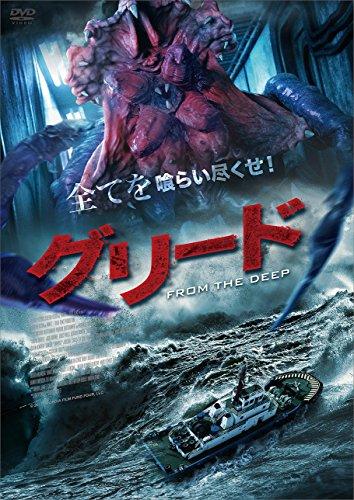 グリード FROM THE DEEP [DVD]