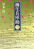 柳生兵庫助〈3〉 (文春文庫)