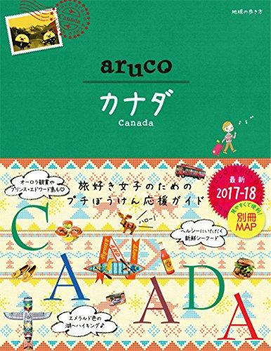 31 地球の歩き方 aruco カナダ 2017~2018 ...