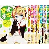 まよチキ! コミック 全7巻完結セット (MFコミックス アライブシリーズ)