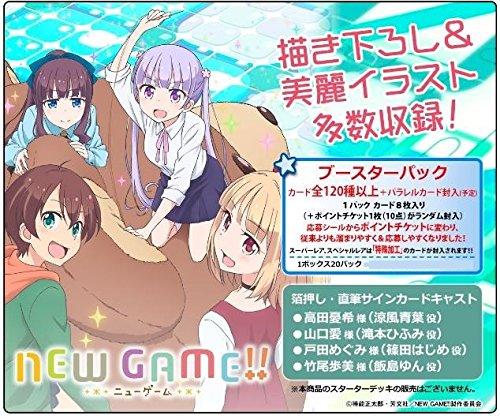 プレシャスメモリーズ 『NEW GAME!!』 ブースターパック BOX