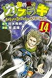 爆音伝説カブラギ(14) (講談社コミックス)