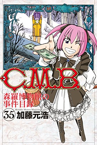 C.M.B.森羅博物館の事件目録(35) (月刊少年マガジンコミックス)